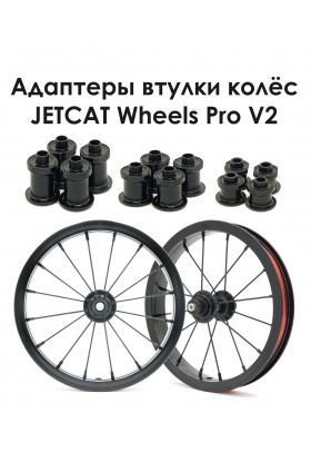 "Адаптеры 4 штуки 12"" - для колёс JETCAT Wheels Pro V2 - Для Беговелов Cruzee-Strider-Kokua-Puky-Early Rider-Jetcat-Bike8"
